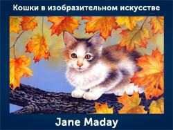 5107871_Jane_Maday (250x188, 102Kb)