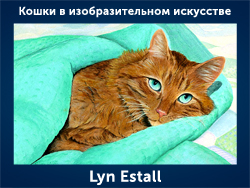 5107871_Lyn_Estall (250x188, 94Kb)