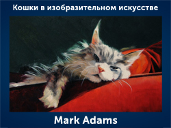 5107871_Mark_Adams (250x188, 75Kb)