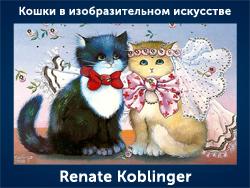 5107871_Renate_Koblinger (250x188, 97Kb)
