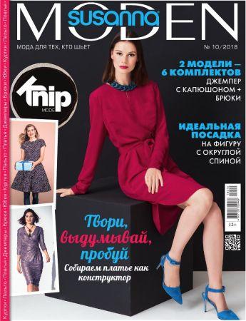 450suzanna_moden_201810_1 (345x450, 36Kb)