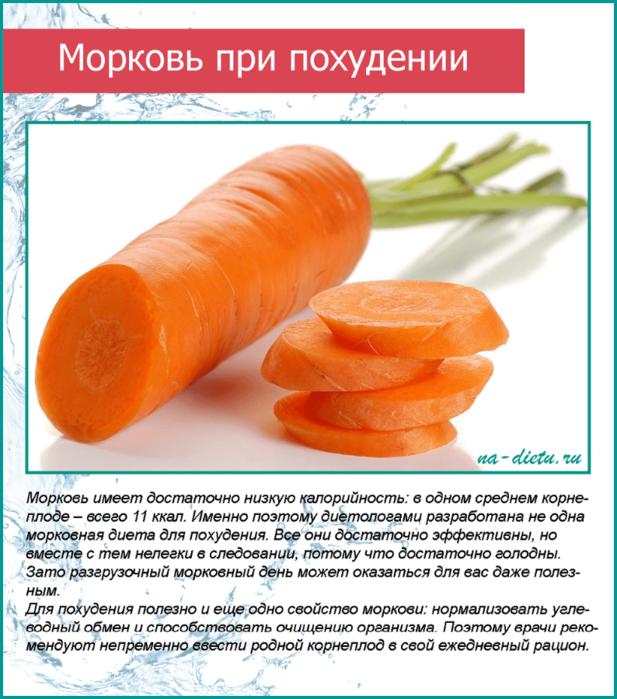 морковка на ночь при похудении