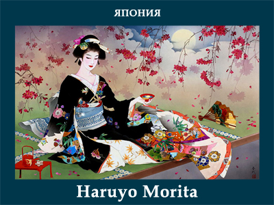5107871_Haruyo_Morita (400x300, 172Kb)
