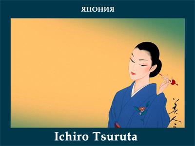 5107871_Ichiro_Tsuruta_st (400x300, 101Kb)