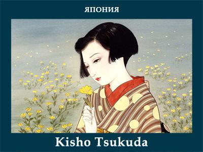 5107871_Kisho_Tsukuda (400x300, 152Kb)