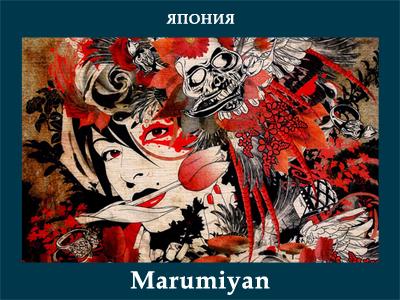 5107871_Marumiyan (400x300, 193Kb)