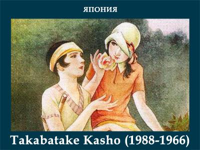5107871_Takabatake_Kasho_19881966 (400x300, 156Kb)
