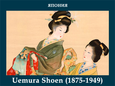 5107871_Uemura_Shoen_18751949 (400x300, 140Kb)