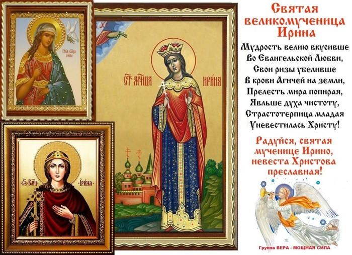 С днем ангела картинки православные ирина, живые добрым утром