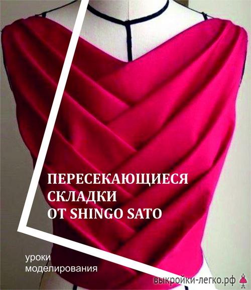 78c8aef4fe4 Пересекающиеся складки от SHINGO SATO.