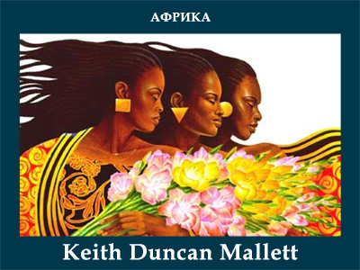 5107871_Keith_Duncan_Mallett (400x300, 98Kb)