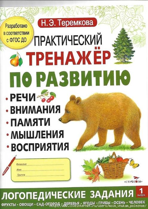Teremkova_N_E_Prakticheskiy_trenazher_po_razvitiyu_rechi_chast_1_1 (495x700, 306Kb)
