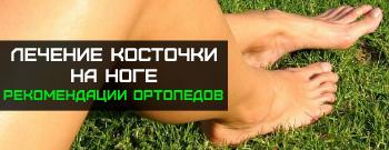 4425087_nogitravazagarf07f1cayckcykcyk (350x135, 42Kb)