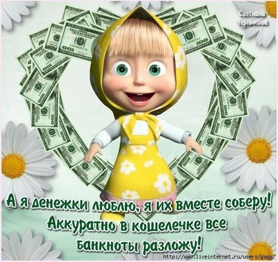 Деньги надписями в картинках, для