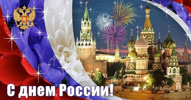 Картинки по запросу с днем россии