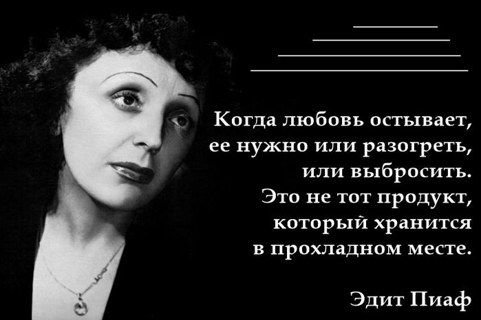 Две великие Женщины о Любви (цитаты)