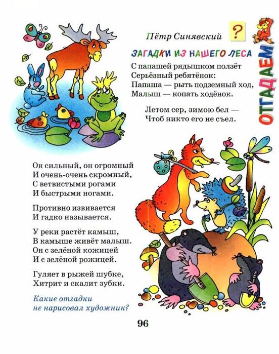 Загадки про открытка для детей