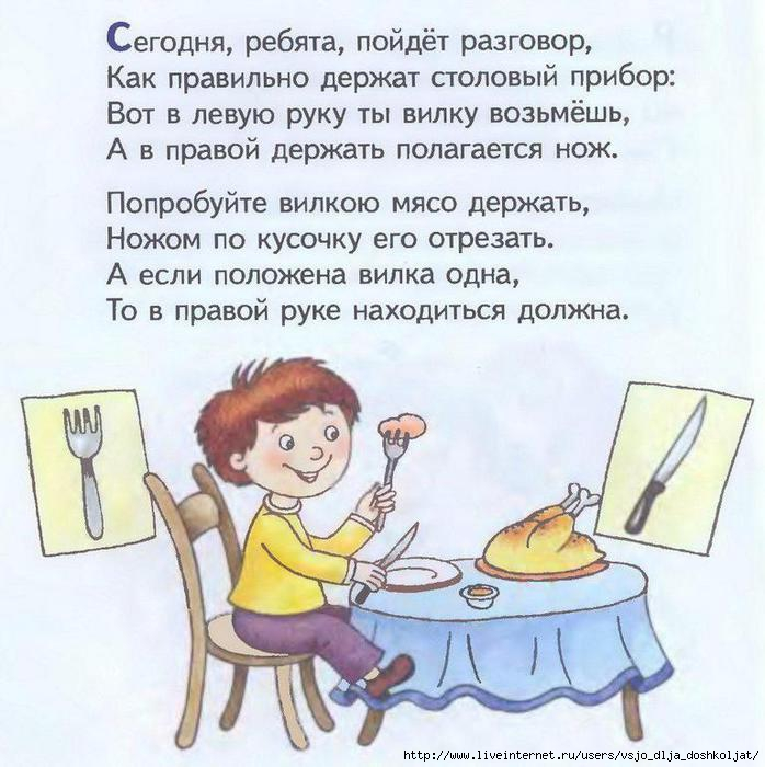 Этикет для детей в картинках и стихах, открытку для