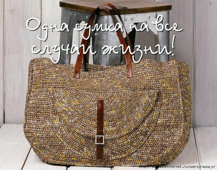 2c2025916e30 сумочка крючком - Самое интересное в блогах