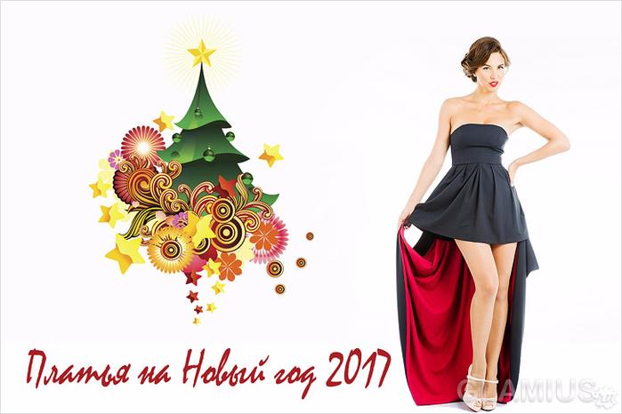 29b920bcc51 Выбор платья - модные новинки на год Петуха. Обсуждение на LiveInternet - Российский  Сервис Онлайн-Дневников