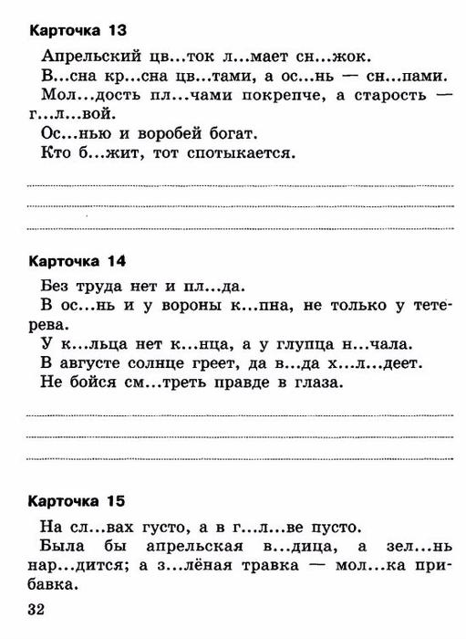 языку русскому класс решебник по орфография тренажер 6