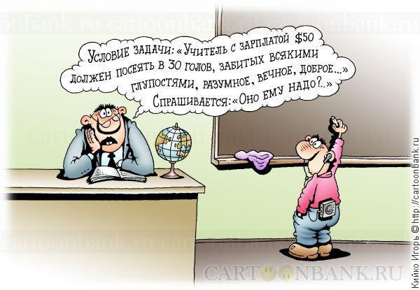Картинки по запросу Карикатура нищий учитель