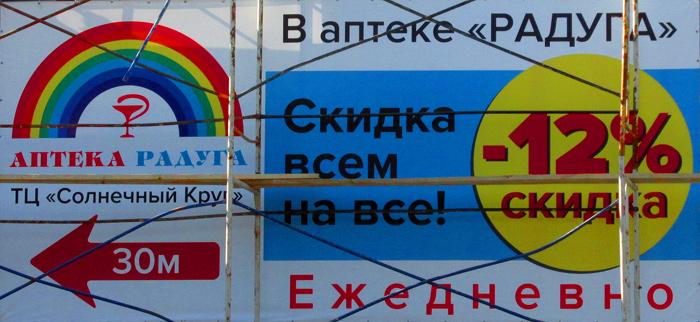 683232_ne_skidka (700x322, 145Kb)