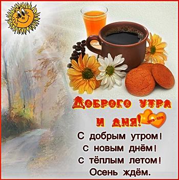 открытка для ани с добрым утром это конечно круто