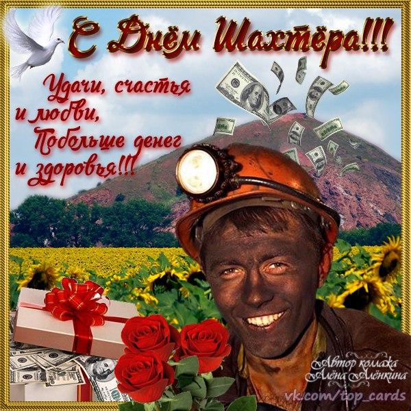 любимый шахтер поздравления форумах оставляют