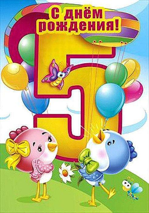Красивые открытки на 5 лет девочке