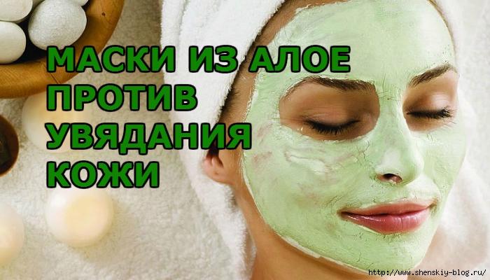 На его основе приготавливаются действенные маски.