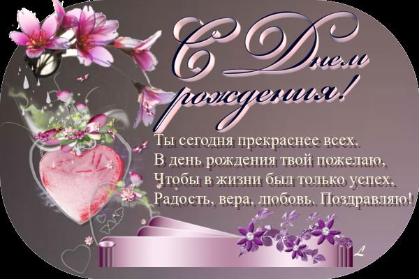 С днем рождения лиде открытки, открытка жене