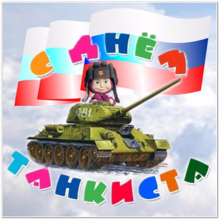 поздравление на день танкиста папе проблемой двух