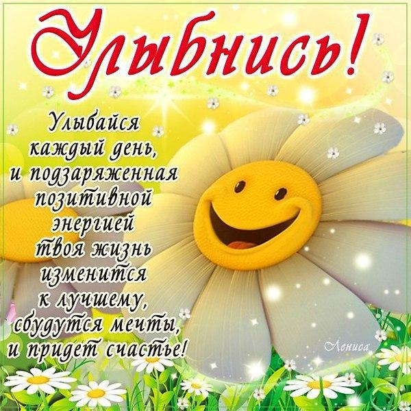Добрых улыбок на весь день открытки