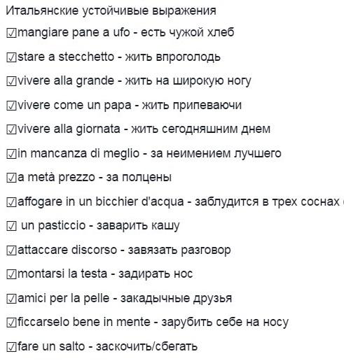 Самые сексуальные фразы на итальянском