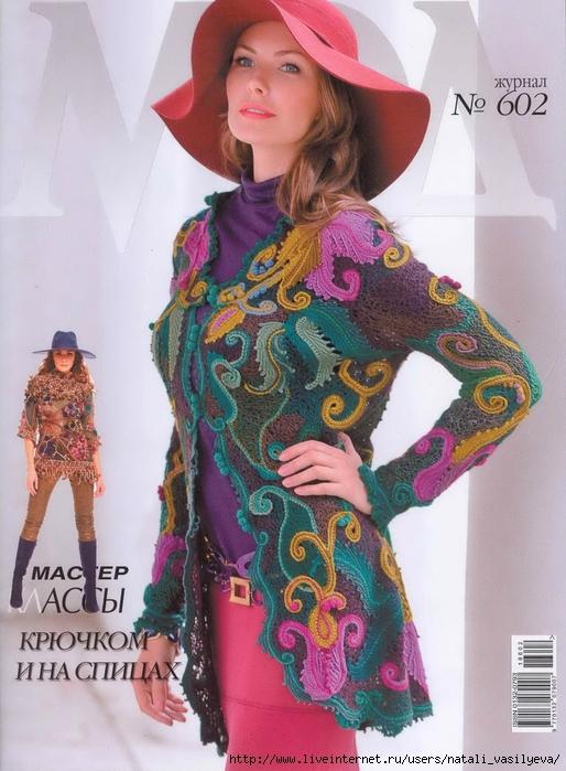 Мода вязание все выпуски 64