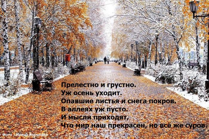 прощай осень картинки стихи