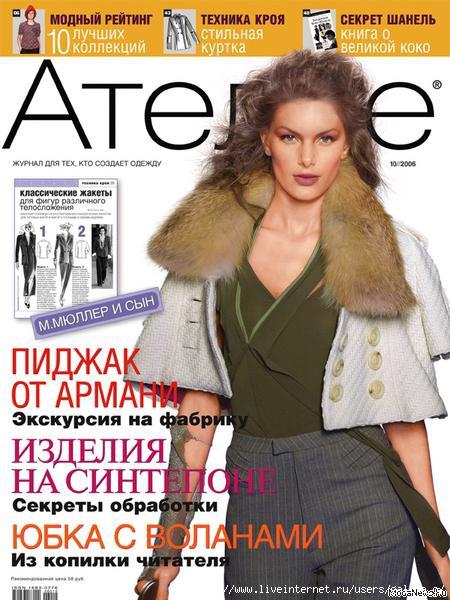 Журнал Ателье 2006   Записи в рубрике Журнал Ателье 2006   galkaorlo ... fbd8972ec07