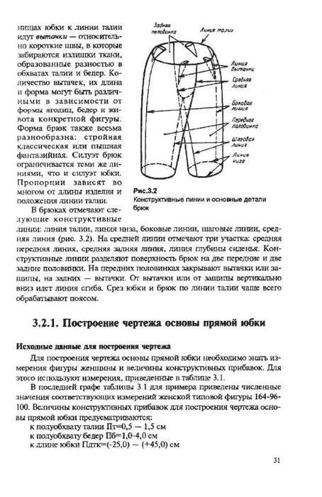 конструирование одежды б с сакулин э к амирова о в сакулина в коричневая