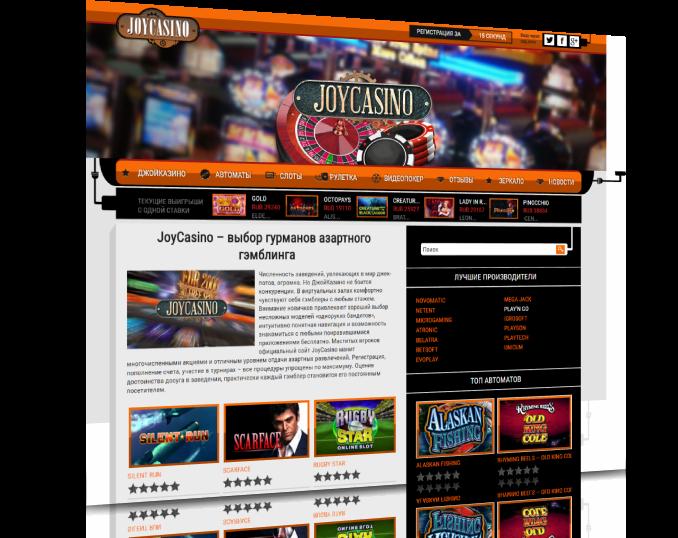 джойказино азартные игры