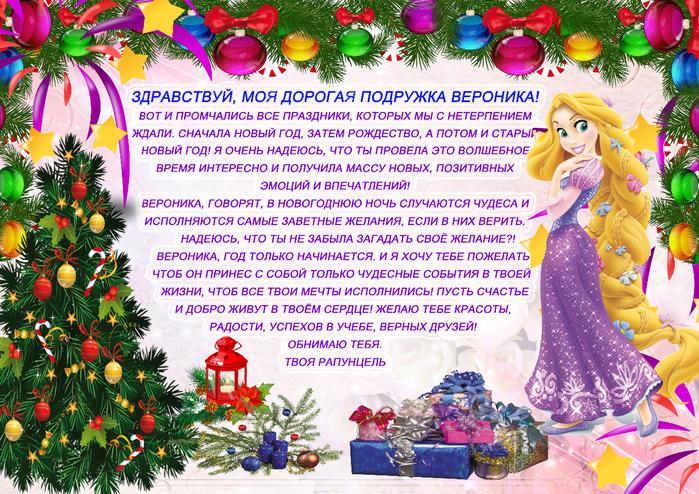Поздравление к новому году для девочки 7 лет