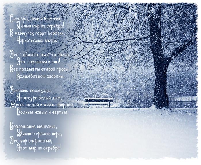 картинка стих снег сразу понравился
