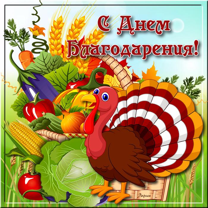 День, открытка ко дню благодарения