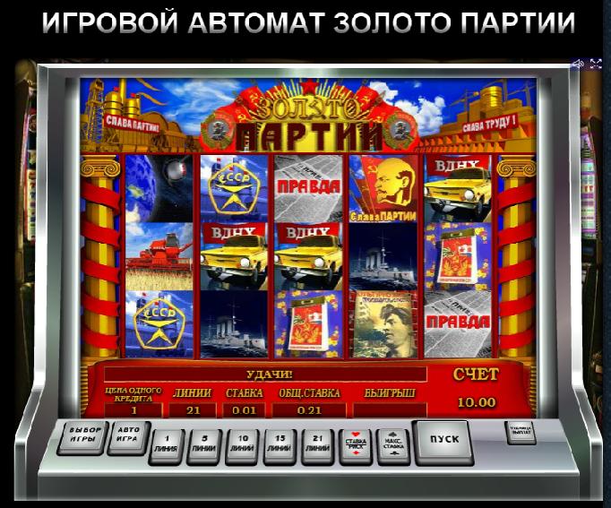 Гаминаторы игровых автоматов играть бесплатно