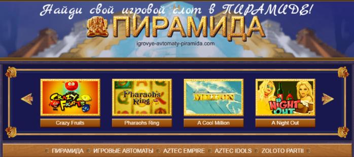 Азартманія онлайн казино