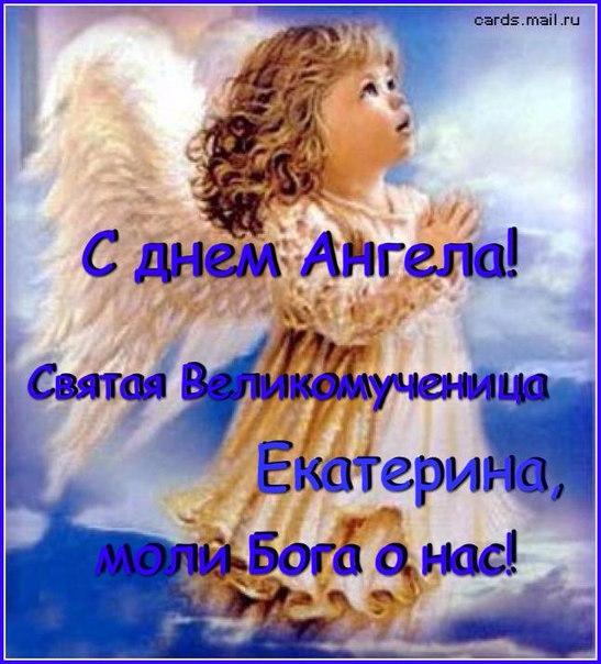 поздравления с днем ангела катюша в картинках