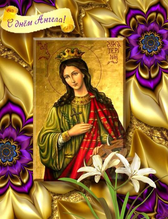 Православное поздравления с днем ангела екатерины
