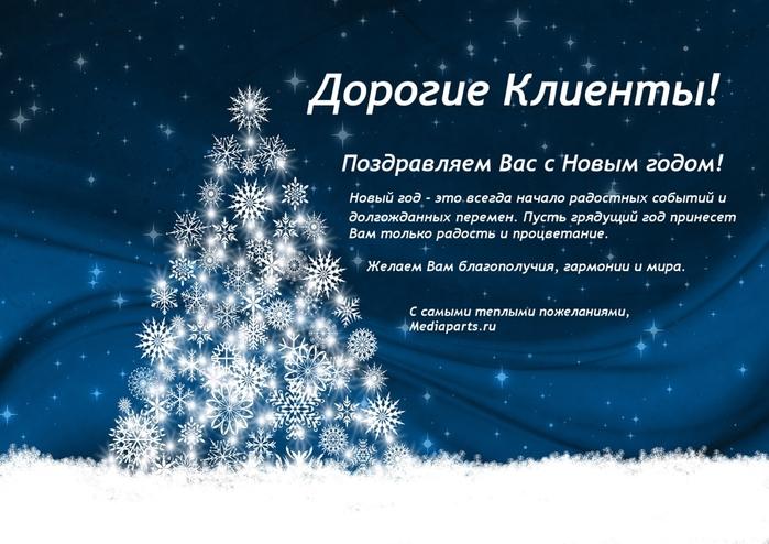 С новым годом открытка клиентам, возвращение армии открытка