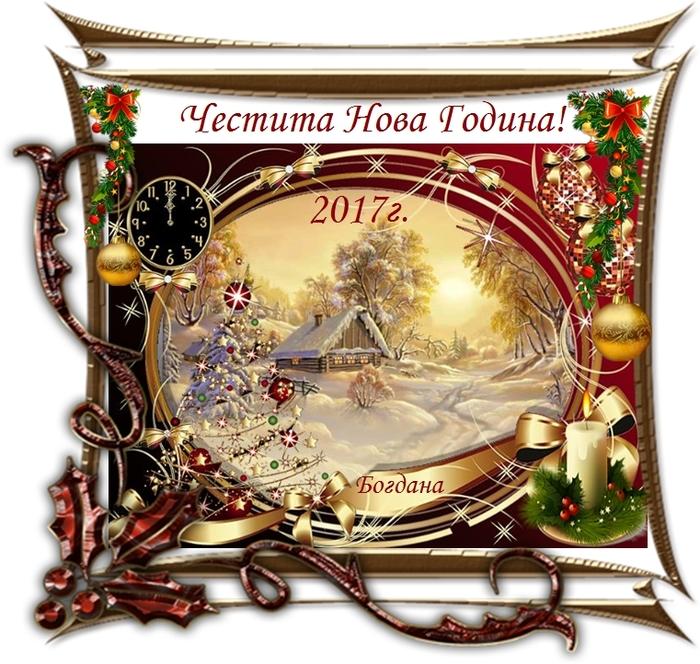 всех честита нова година картинки жаркое универсальное, его