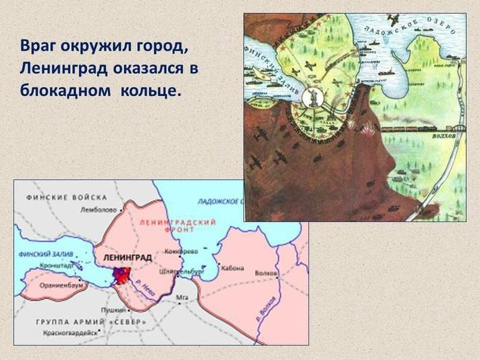 карта блокада ленинграда фото этом